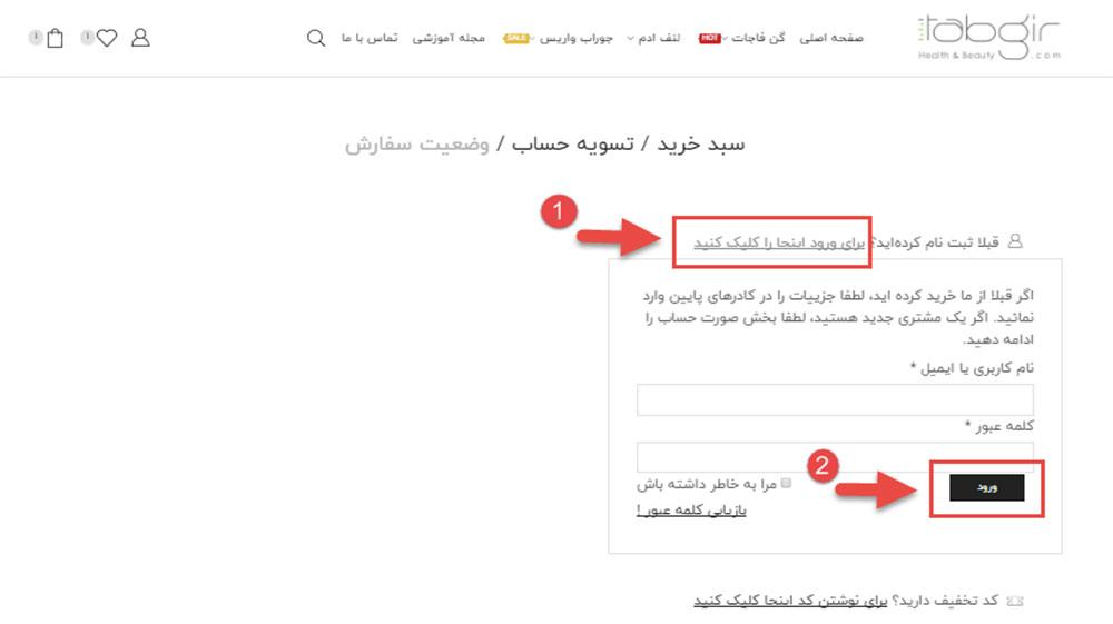 اطلاعات ورود به سایت